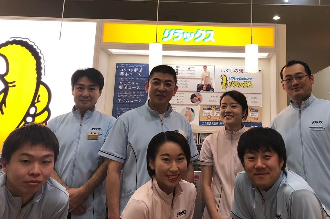 リラックスサクラス戸塚店