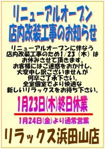 リニューアル店内改装工事告知(浜田山)26.1.8