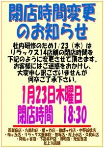 1.23リラックス15店舗閉店時間変更26.1.8