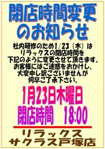 1.23戸塚閉店時間変更26.1.8