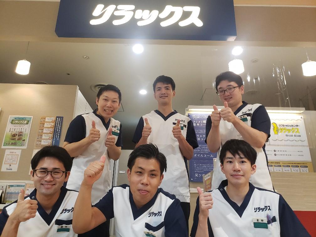 リラックス水戸京成百貨店