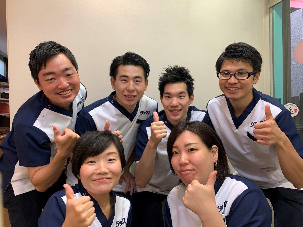 リラックス笹塚店