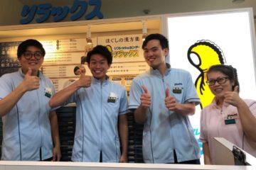 リラックス宇都宮東口駅前店