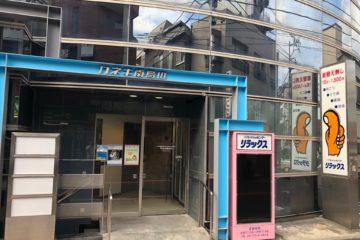 リラックス千歳烏山店オープンのお知らせ