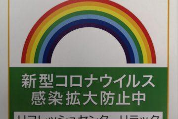 東京都感染防止徹底宣言実施中!